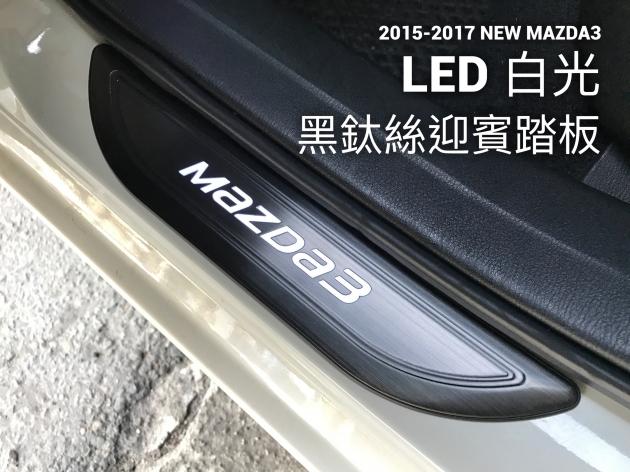 黑鈦絲 迎賓踏板 (LED白光) 2
